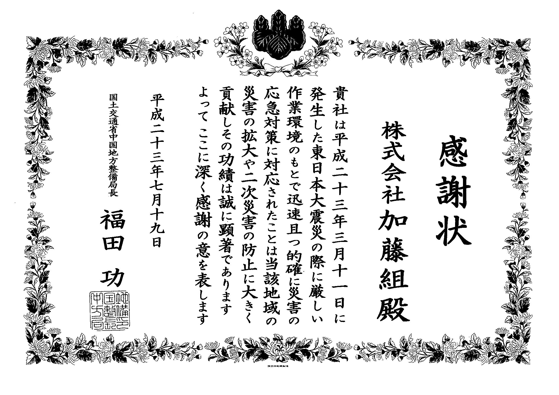 H23.07.19